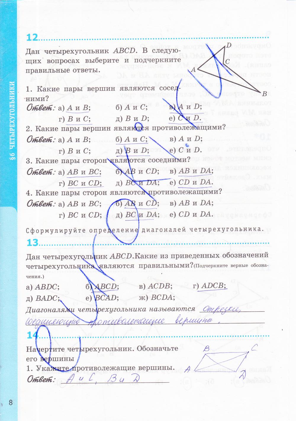 Задачи по геометрии 8 класс мищенко ответы