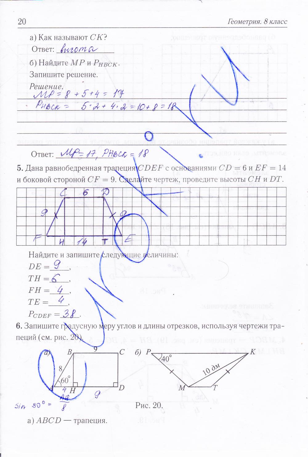 Решебник Лысенко Кулабухова 2016