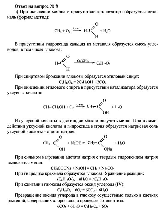 Гдз по химии 10 класс учебник рудзитис 13 издание