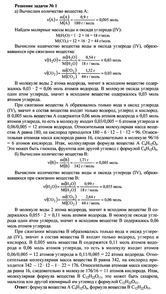 Химия 10 класс рутзитис гдз задачи 1995просвещение