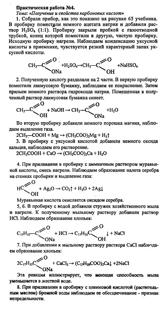 Нифантьев цветков химия 10-11 гдз