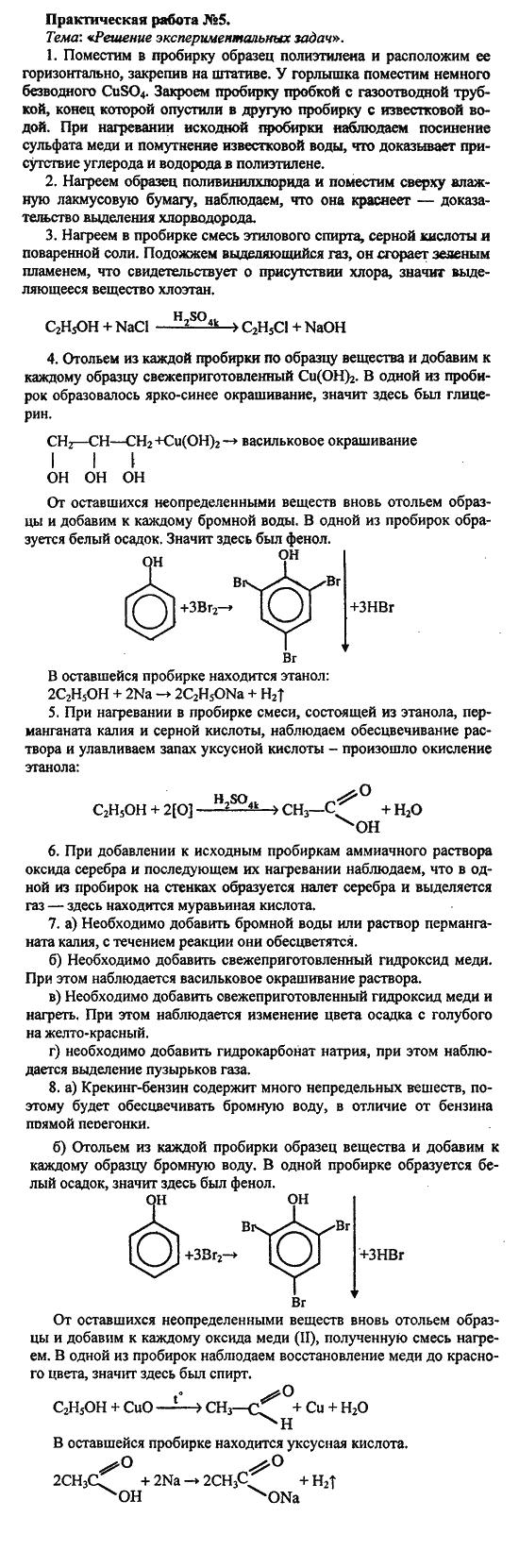 Цветков органическая химия 10 кл гдз
