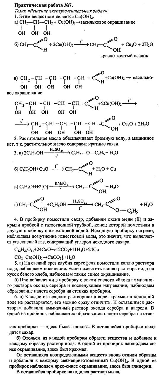 Гдз по химии к учебнику 10 11 класса цветков
