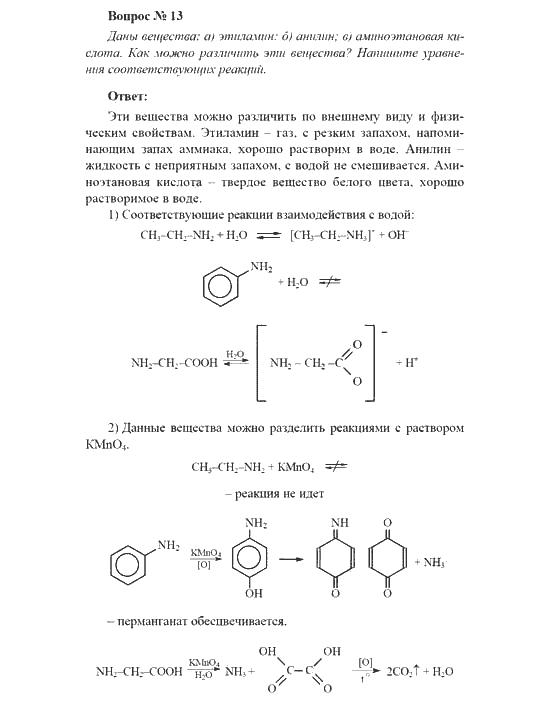 Гдз химия 11 класс рудзитис новое издание