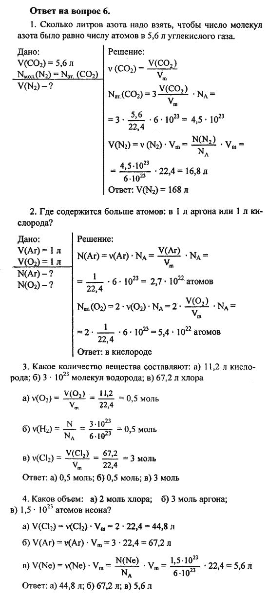 Гдз химия за 10 класс.минченков, журин