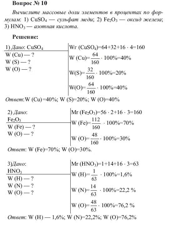 Химия 8 класс страница 69 номер 7 гдз рудзитис учебник