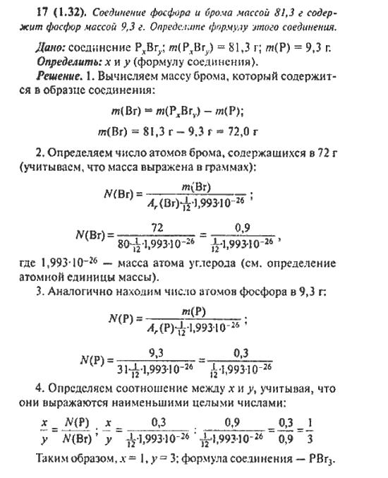 Гдз ответы хомченко