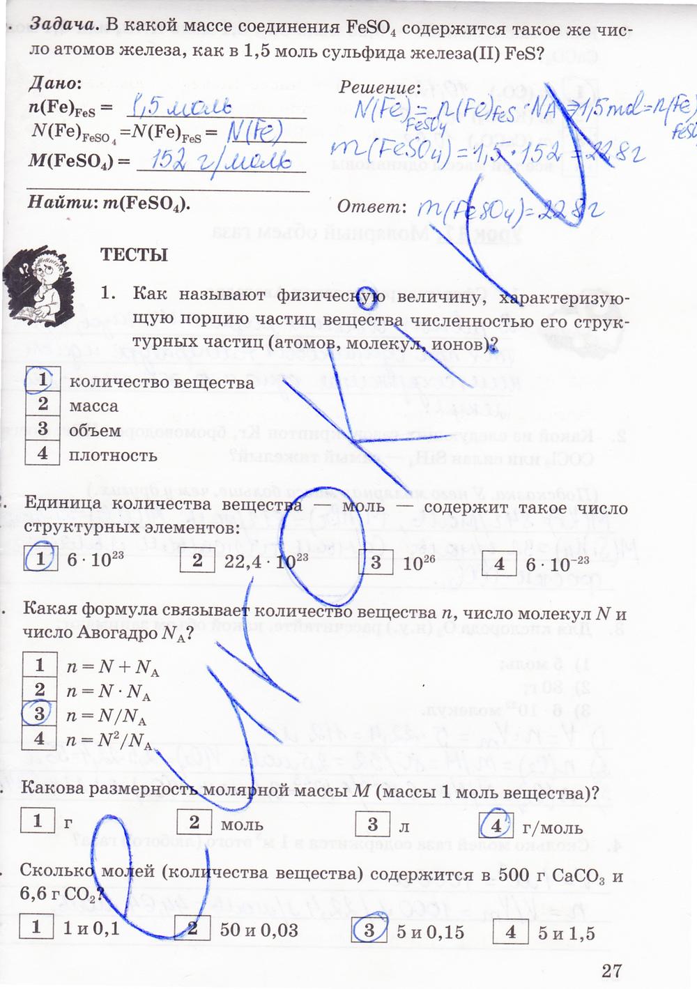 Химия 8 класс габриелян готовые задания