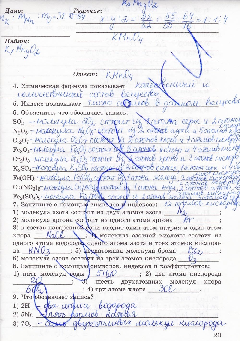 Гдз по химии 8 класс рудзитис страница 59 номер