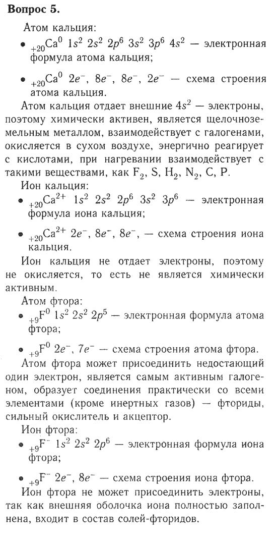 Химия 9 класс рудзитис стр.52 упр.13-14 задача