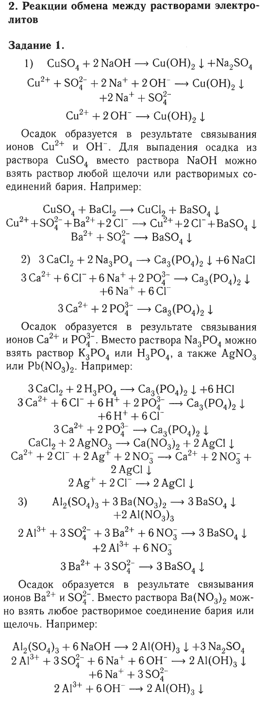Рудзитис химия домашнее задание 9 класс