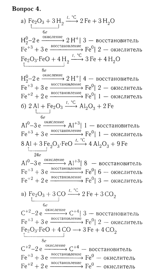 Упражнение 4 страница 59 по химии рудзитис 9 класс