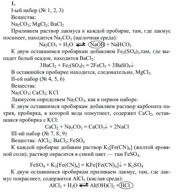 Гдз химия класс гузей сорокин суровцева