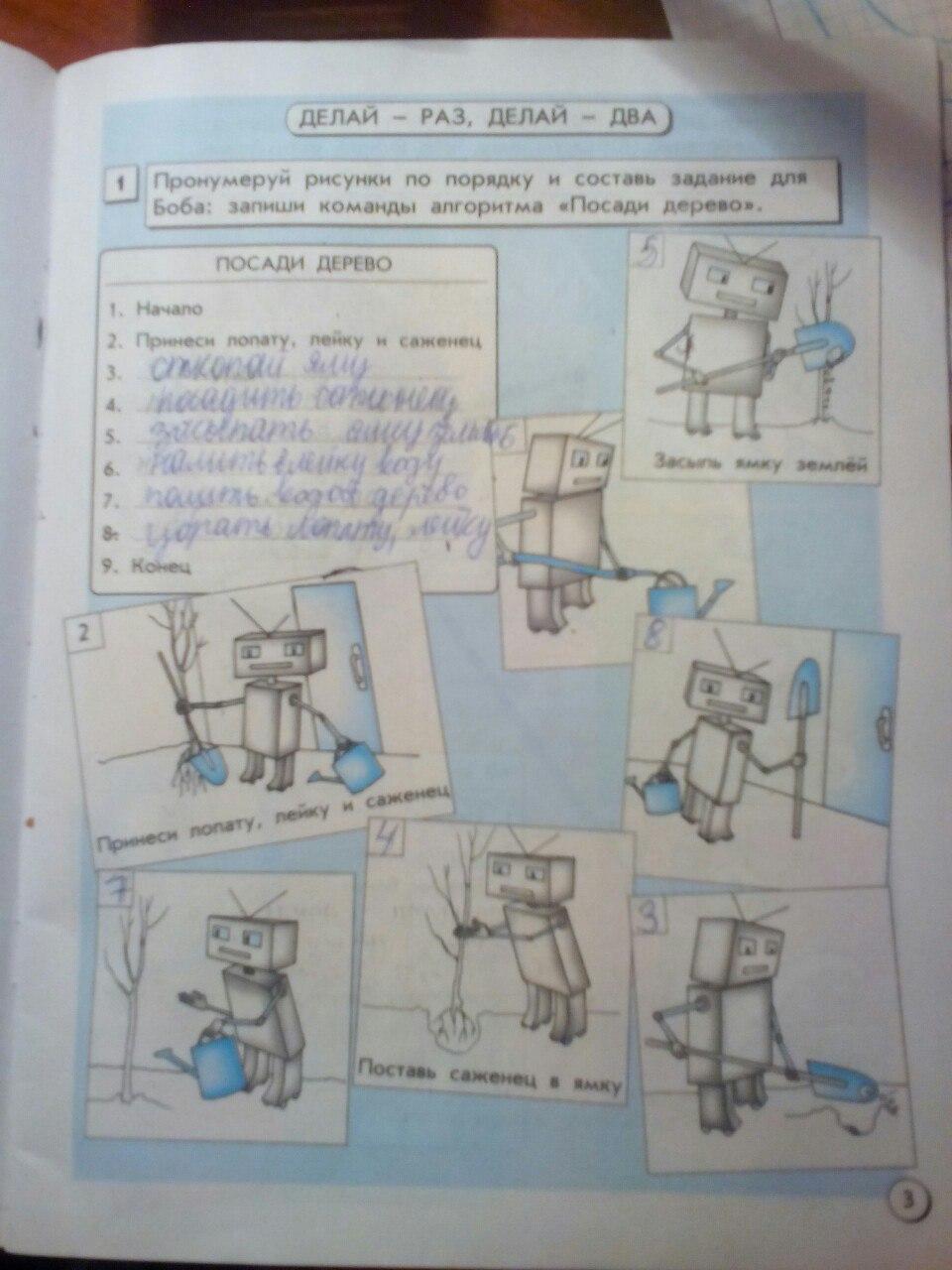 ГДЗ по информатике класс Горячев Горина Суворова решебник 2 3