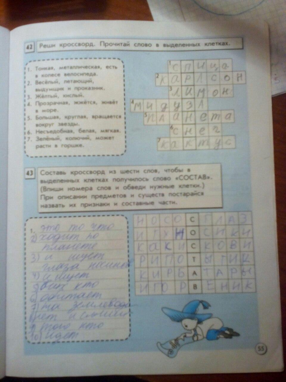 Гдз информатика 4 класс горячев учебник