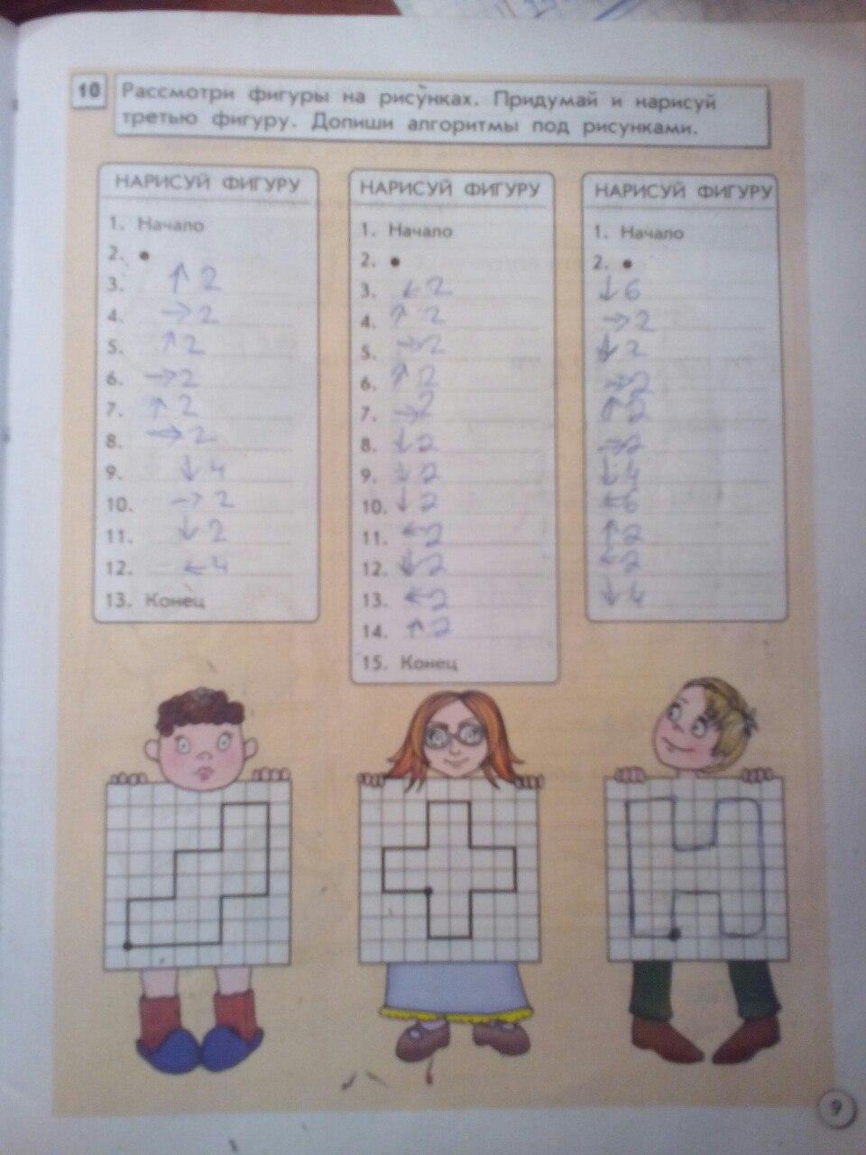 Гдз по информатике в играх и задачах 1 часть 3 класс горячев