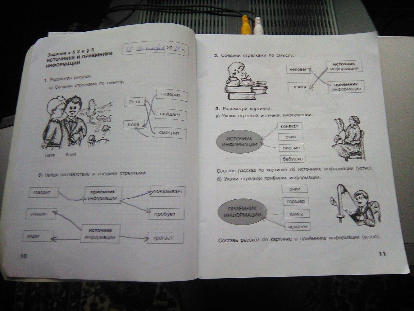 ГДЗ по информатике класс Матвеева Челак рабочая тетрадь решебник Часть 1