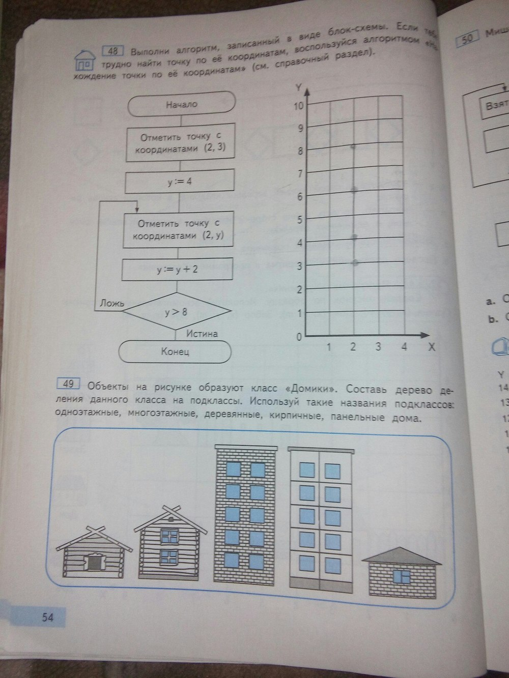 Решебник к информатике бененсон паутова 4 класс онлайн