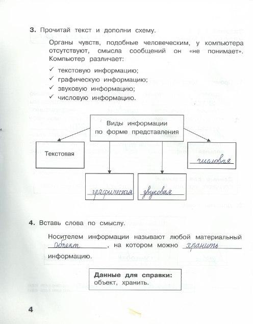Где найти ответы 4 класс информатика рабочая тетрадь с ответами матвеева
