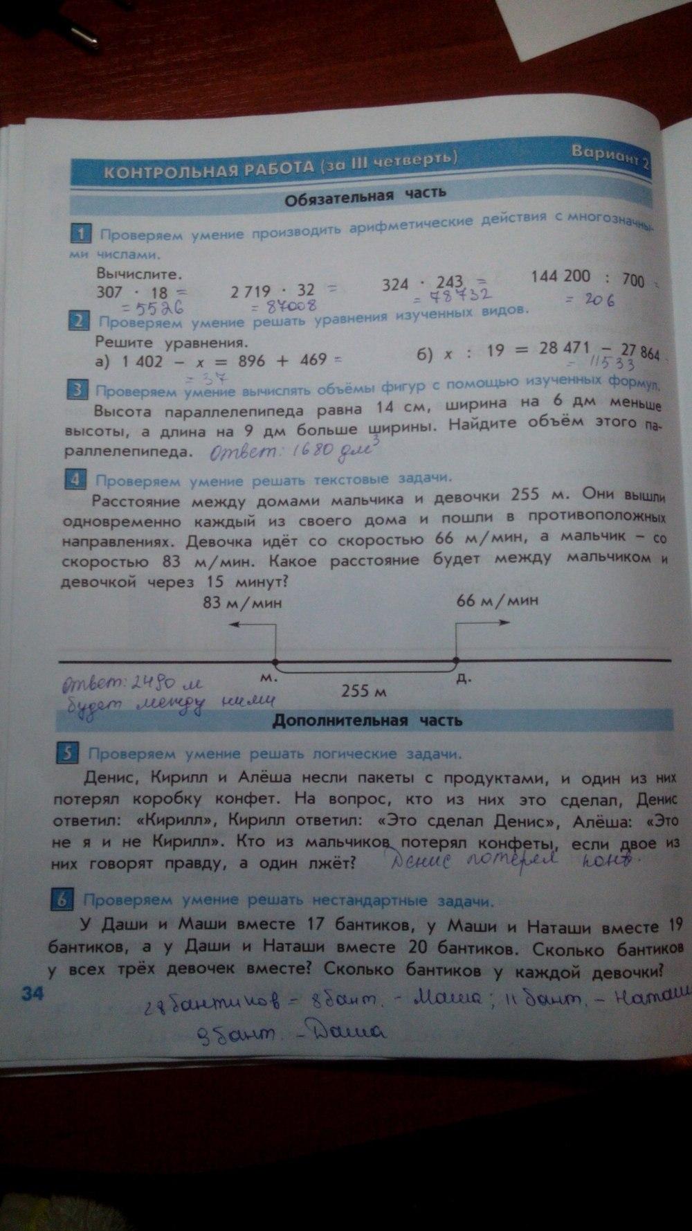 ГДЗ по информатике класс Козлова Рубин тесты и контрольные  2 3 4 5 6 7 8 9 10 11 12 13 14 15 16 17 18 19 20 21 22 23 24 25 26 27 28 29 30 31 32 33
