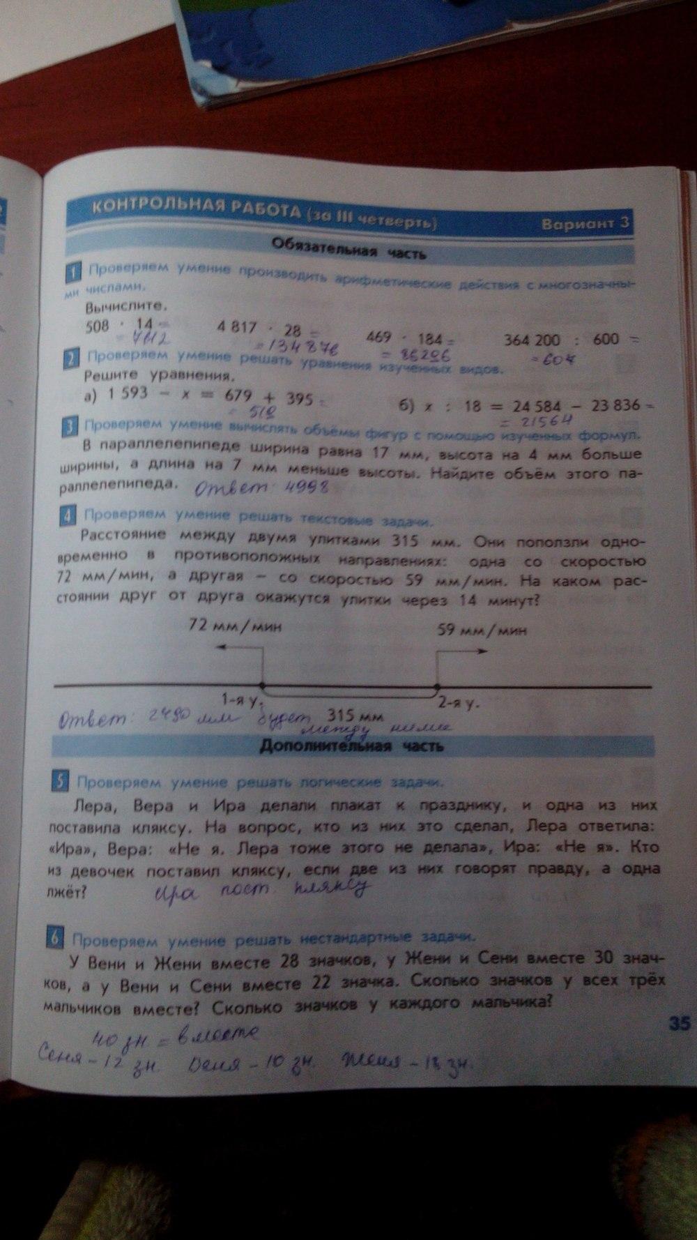 ГДЗ по информатике класс Козлова Рубин тесты и контрольные  2 3 4 5 6 7 8 9 10 11 12 13 14 15 16 17 18 19 20 21 22 23 24 25 26 27 28 29 30 31 32 33 34
