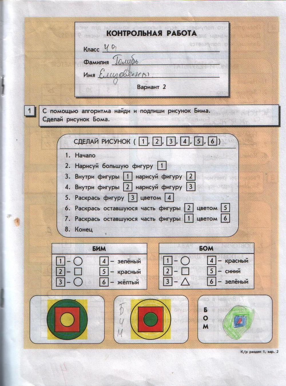 Ответы по информатике за 4 класс часть 1 горячев страница