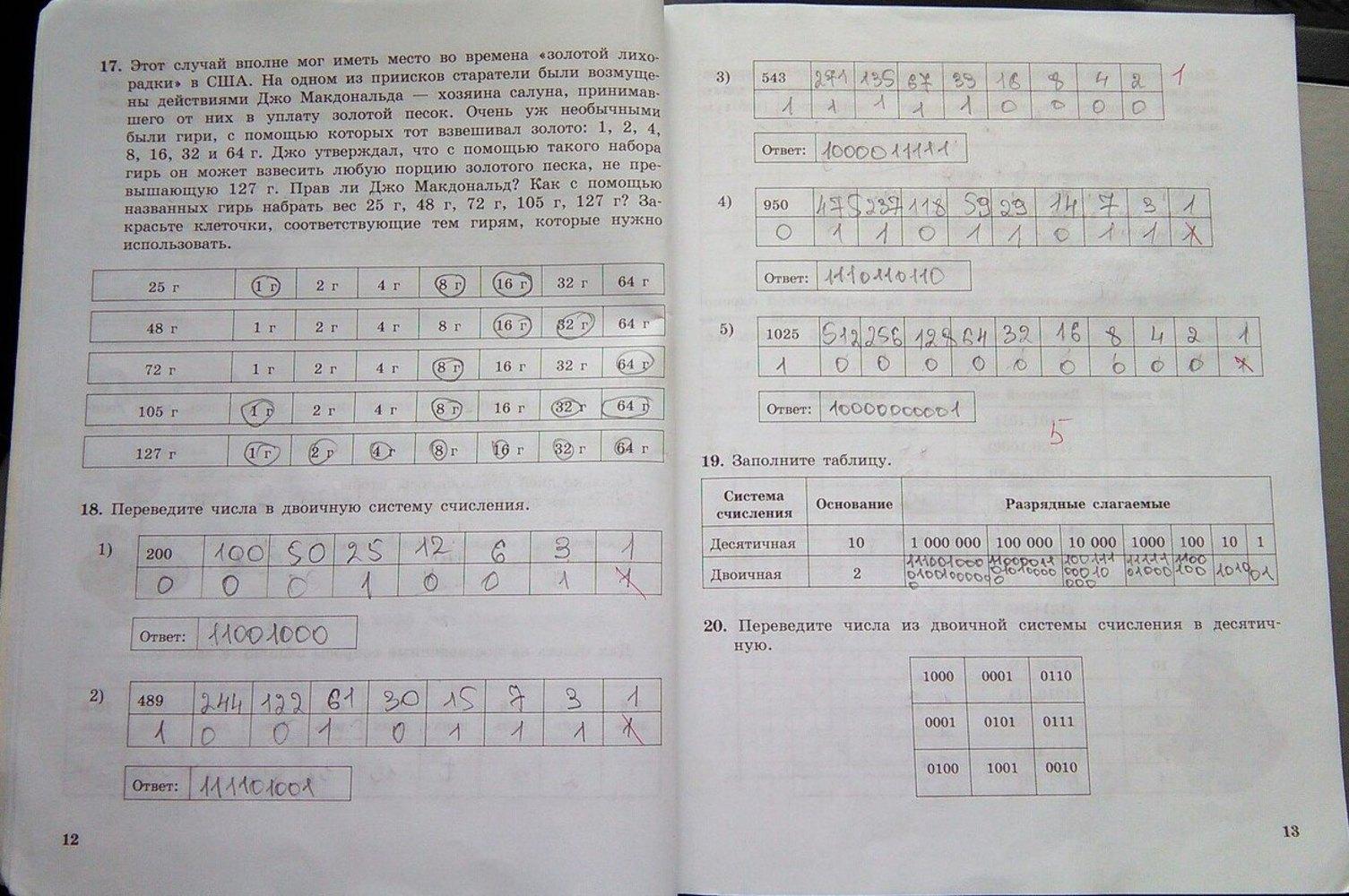 ГДЗ по информатике класс Босова рабочая тетрадь решебник Выберите страницу рабочей тетради