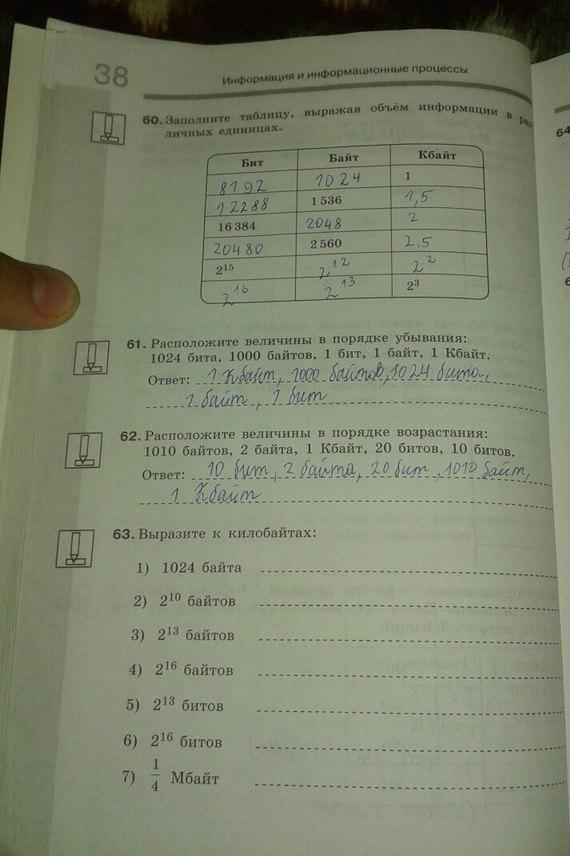 Гдз по информатике 7 класс босова рабочая тетрадь номер