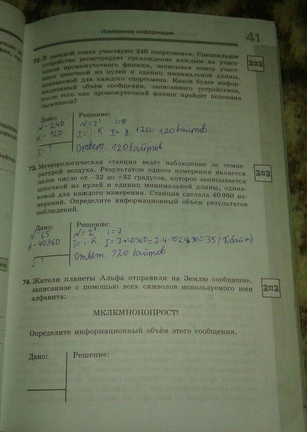 ГДЗ по информатике класс Босова рабочая тетрадь решебник  42