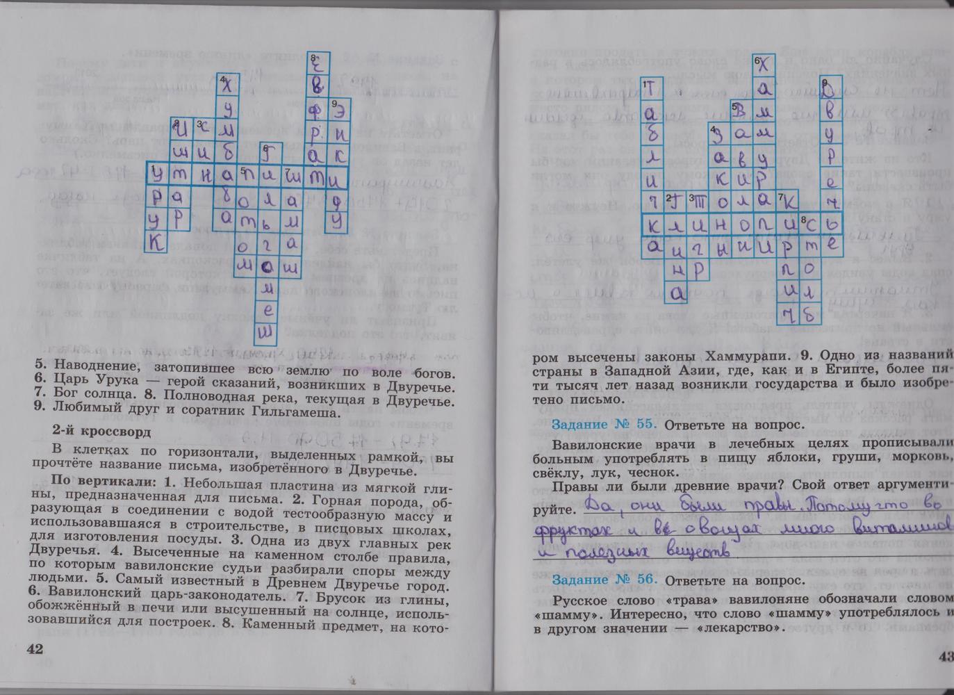 Помогите решить кроссворд по истории 5 класс страница 58 номер