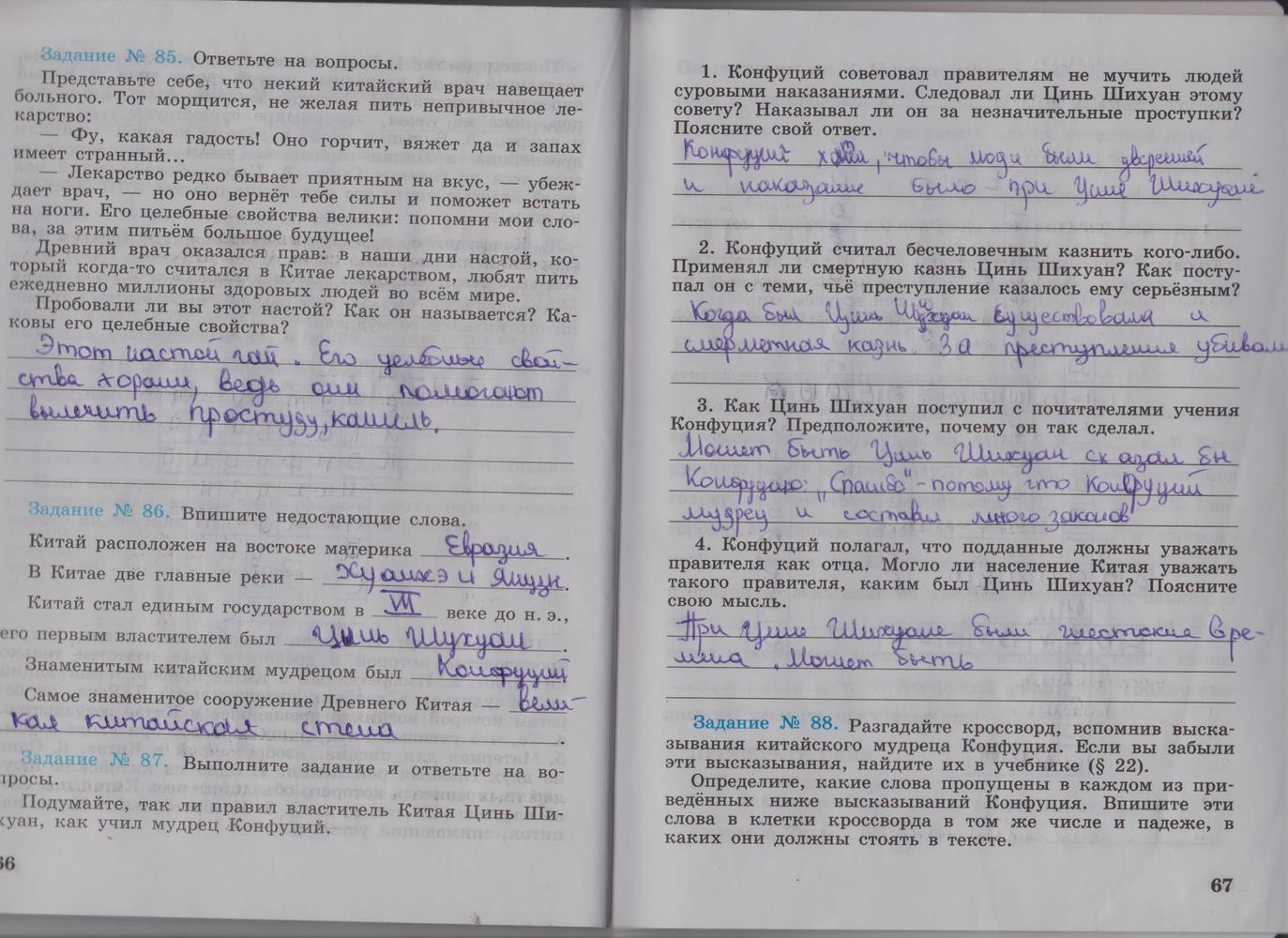 Задание 51 в тетради по истории 5 класс 1 часть