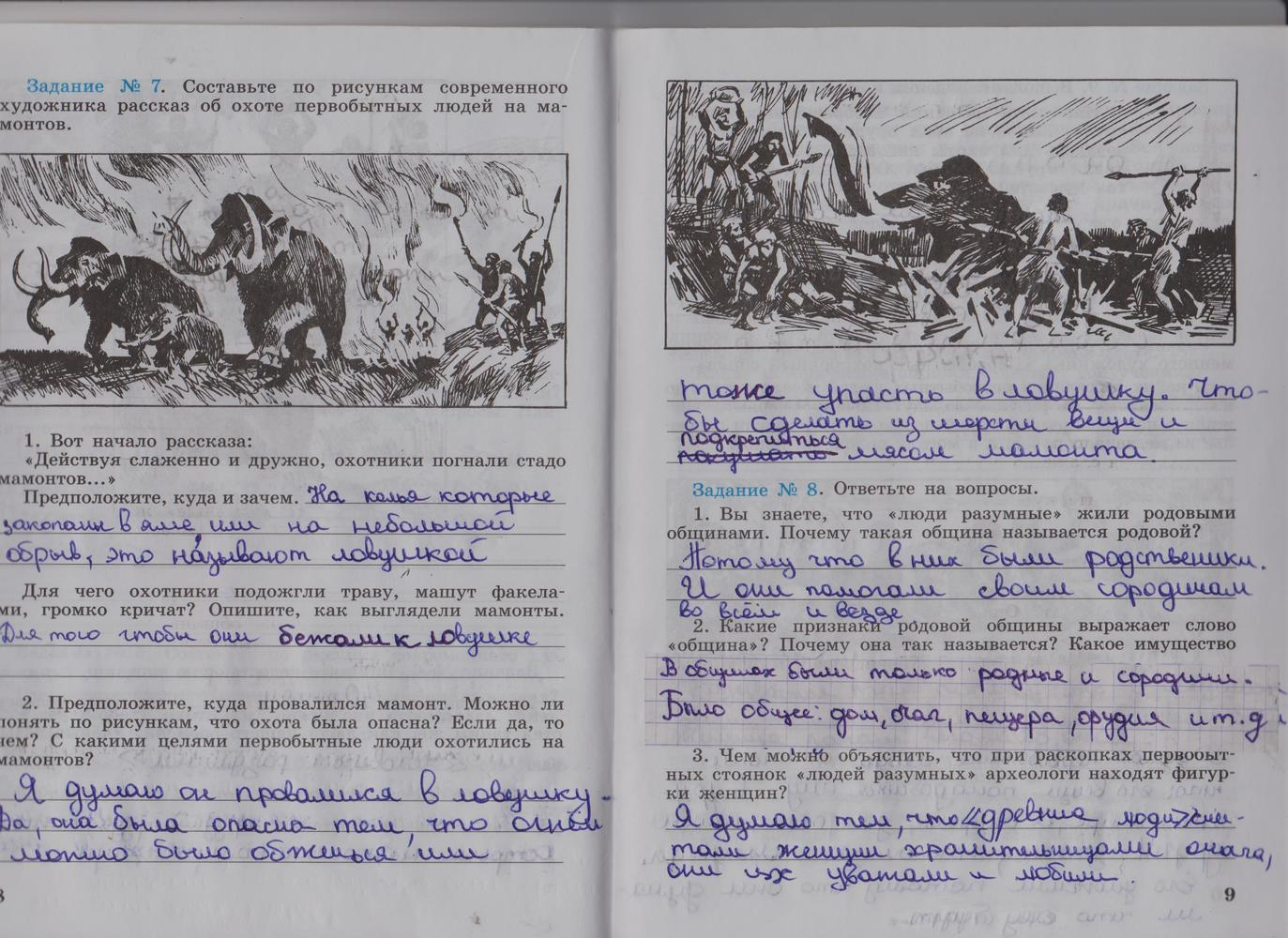 Рабочя тетрадь по истории 5класс 16 17 и номер 2 карта