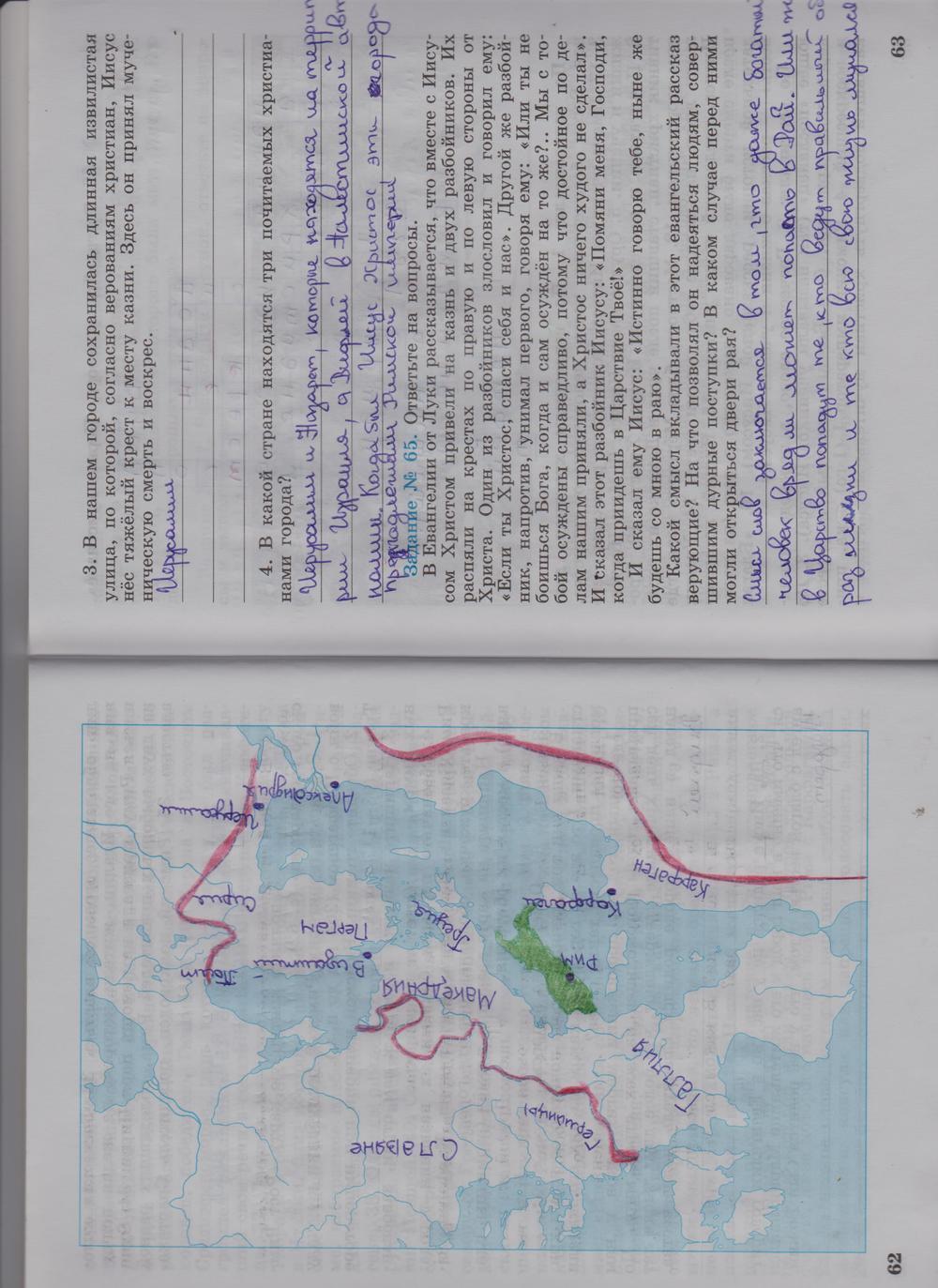 Гдз по истории 5 класс годер рабочая тетрадь 1 часть страница 27 задание