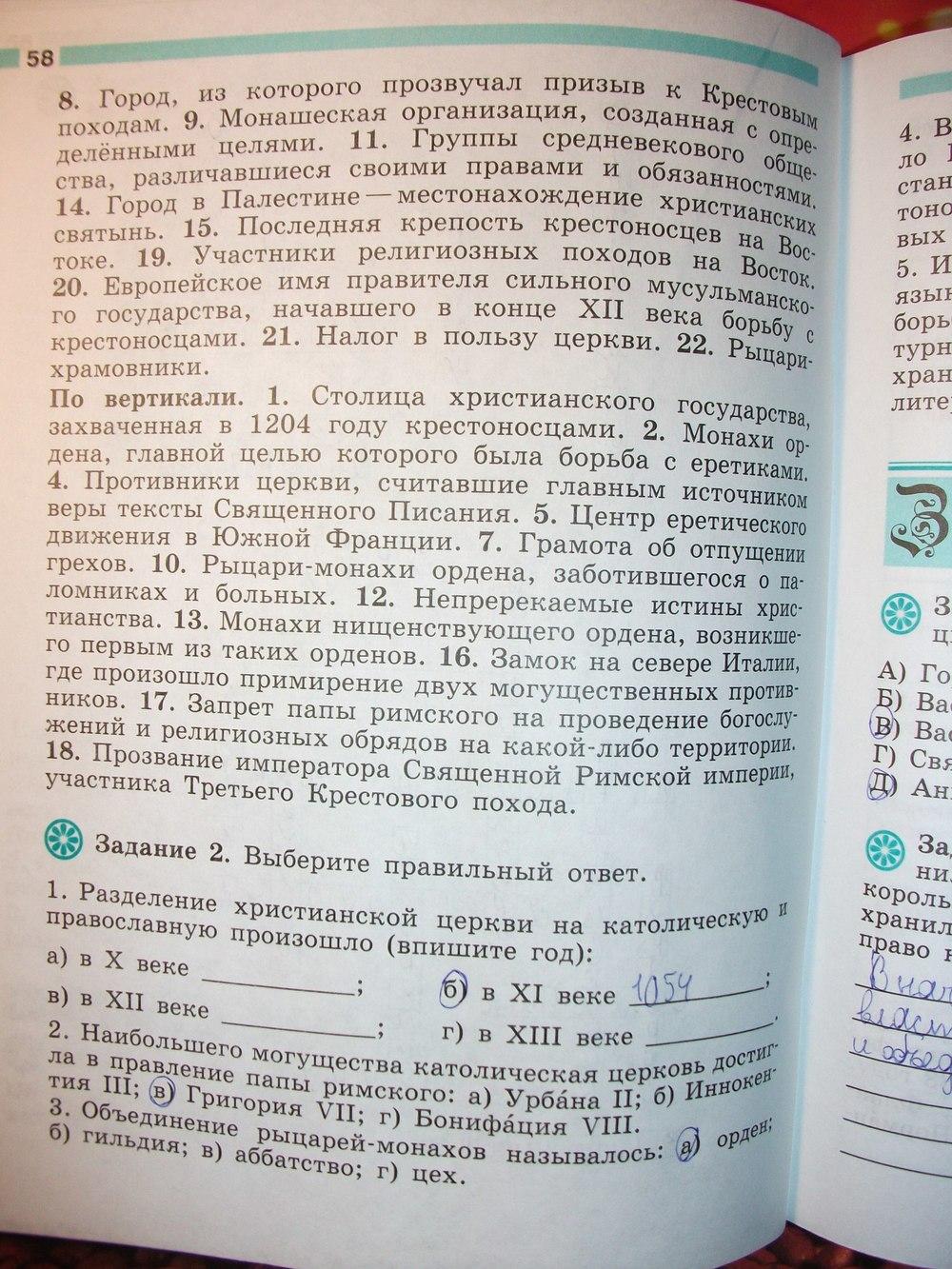Готовые домашние задания по истории 6 класс тетрадь крючкова