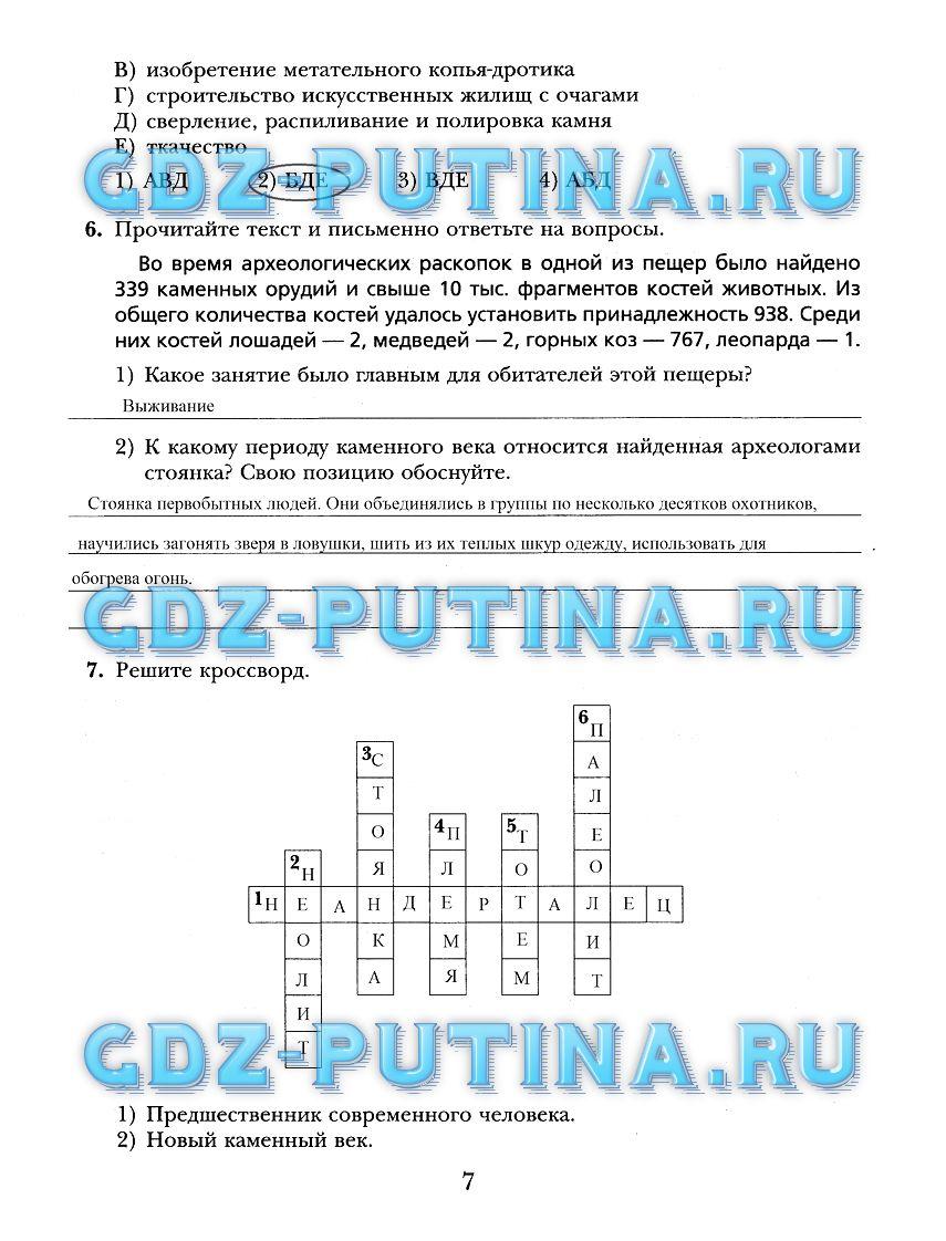 История россии 6 класс рабочая тетрадь ответы автор черникова онлайн