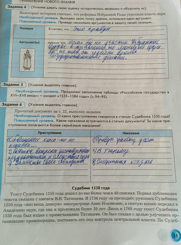 история данилов рабочая тетрадь 7 класс гдз