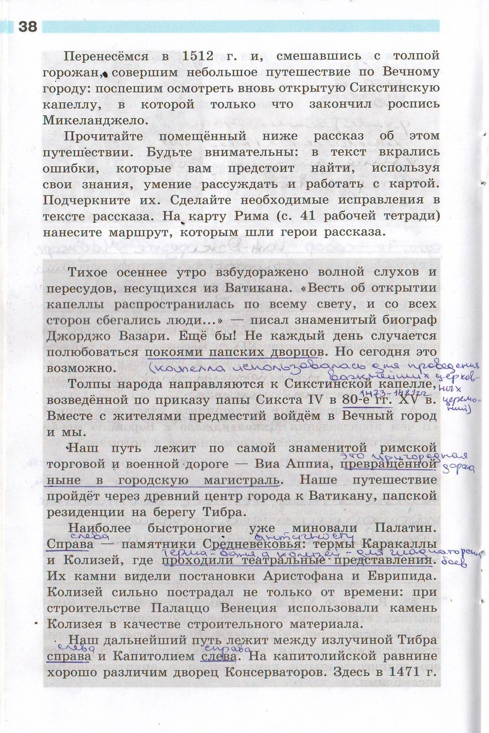 История нового времени 7 класс 22 параграф задание