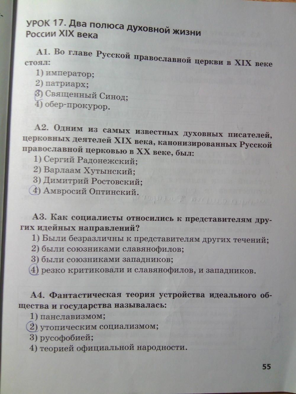 Гдз за 8 класс история россии боханов