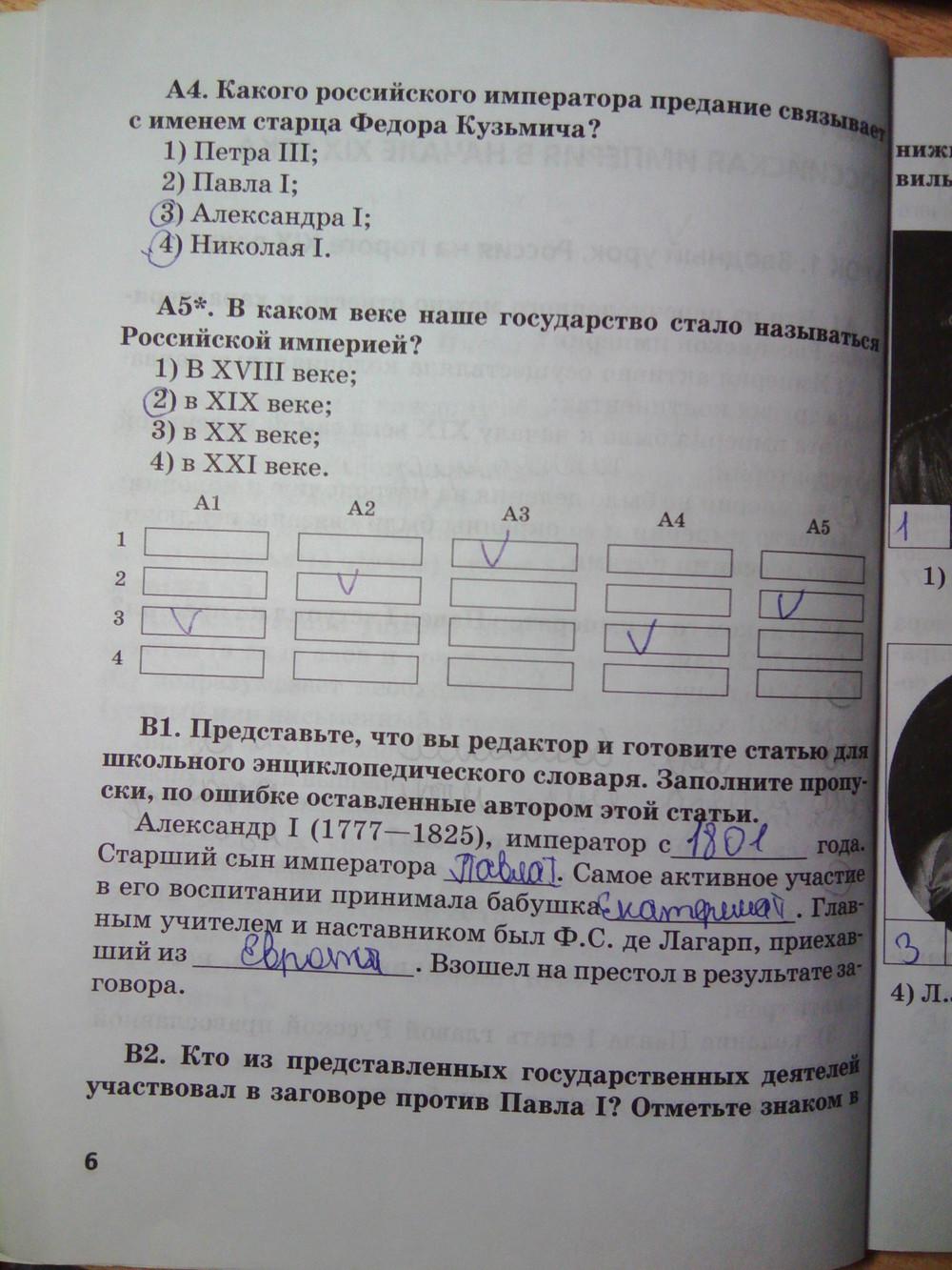 Гдз по истории россии xix века 8 класс боханов