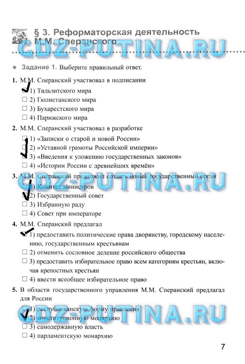 Гдз по экономики рабочая тетрать 5 класса лукьянова