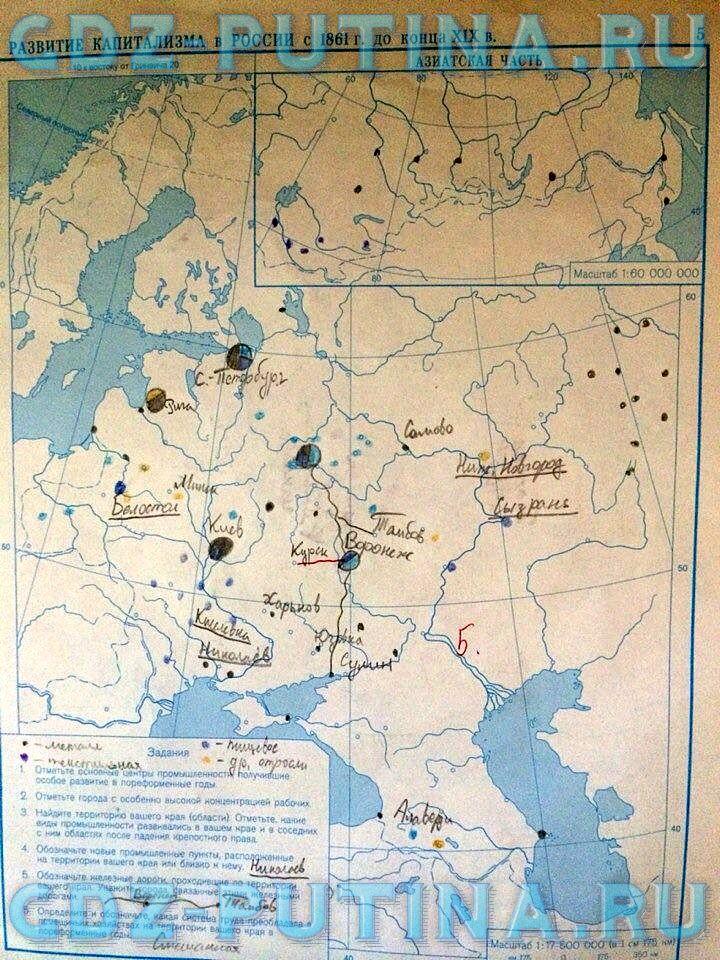 Гдз по истории 5 класс контурные карты регентова