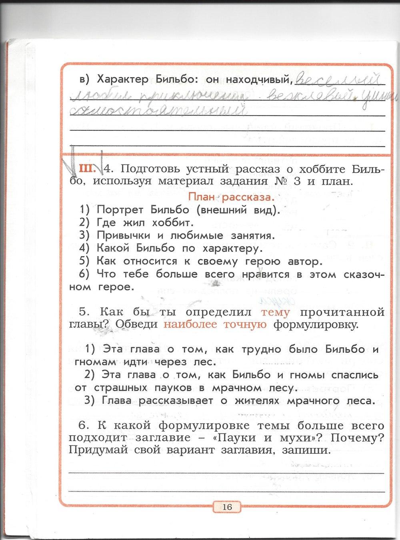 Готовое домашнее задание по литературе 2 класс рабочая тетрадь р н бунеев е в бунеева страница 20 упражние