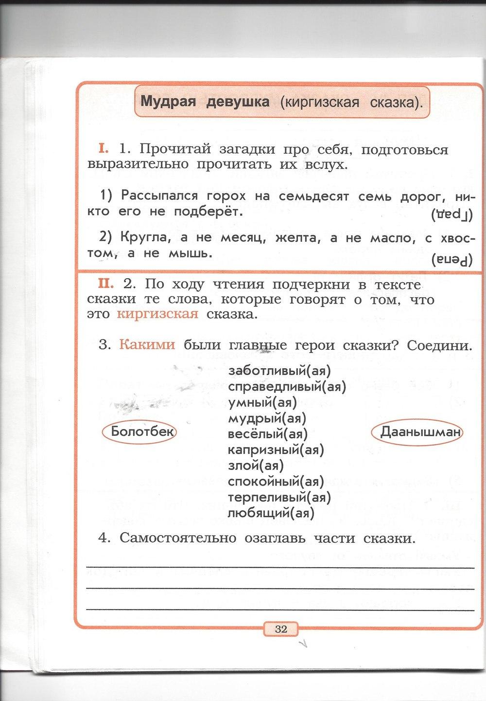 Гдз по русскому языку класс р.н.бунеев программа