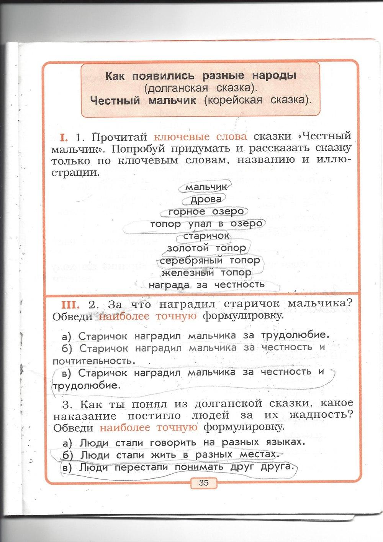 Литературное чтение. 2 класс. Рабочая тетрадь. В 2 частях. Часть 1.