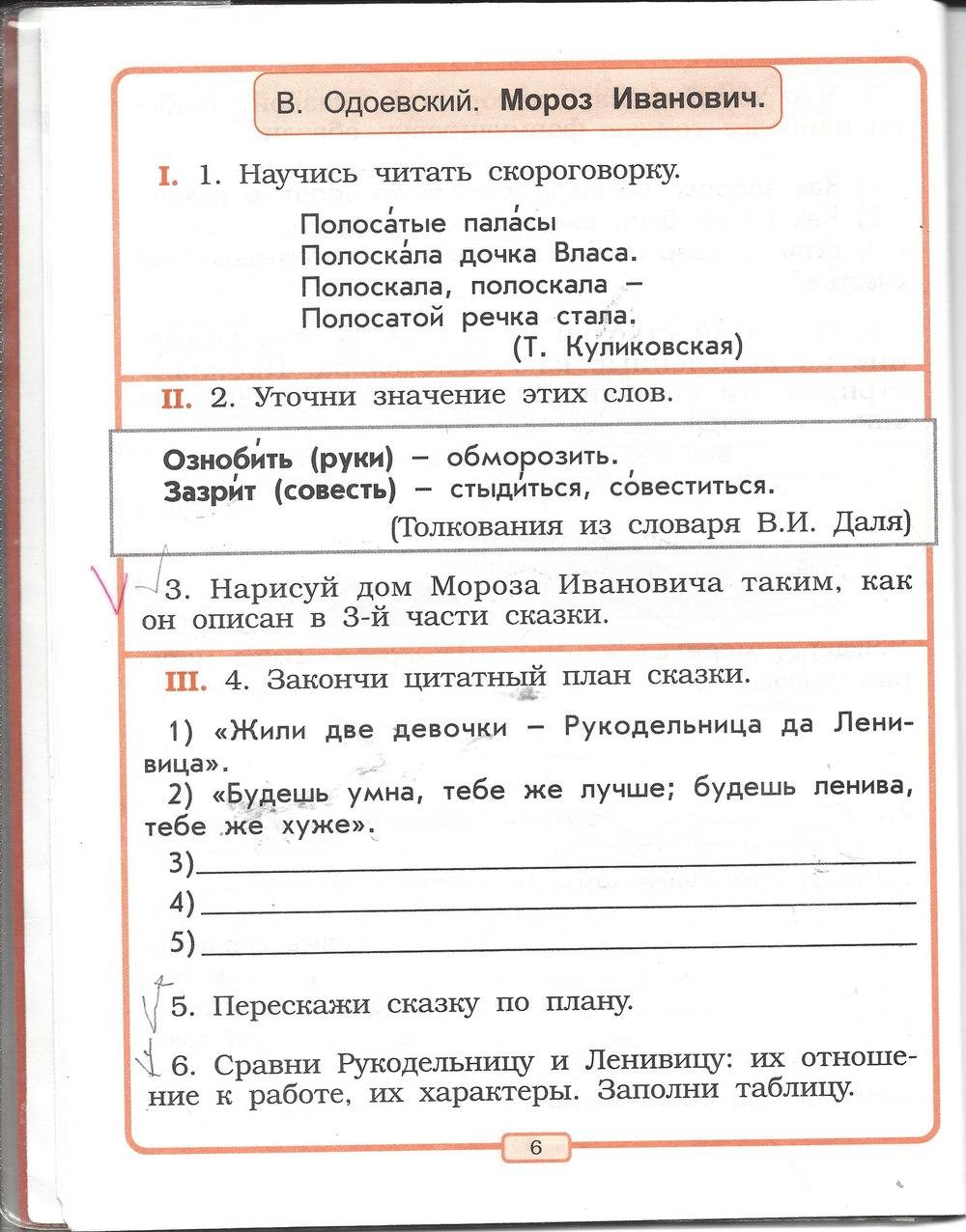 Гдз литературное чтение 2 класс рабочая тетрадь