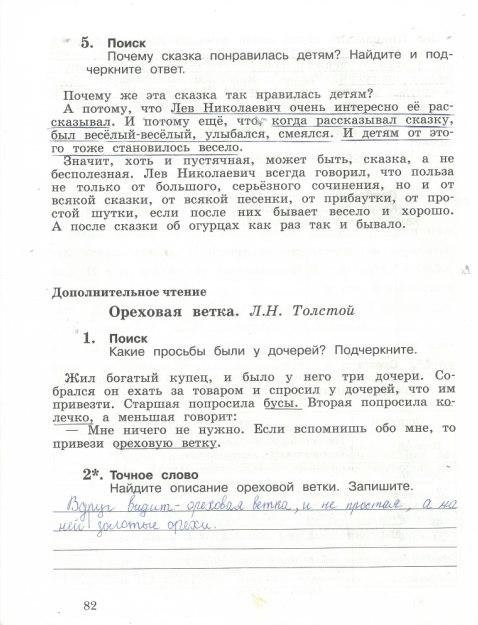 ГДЗ Ответы по Литературному чтению 2 класс. Климанова Л.Ф. г