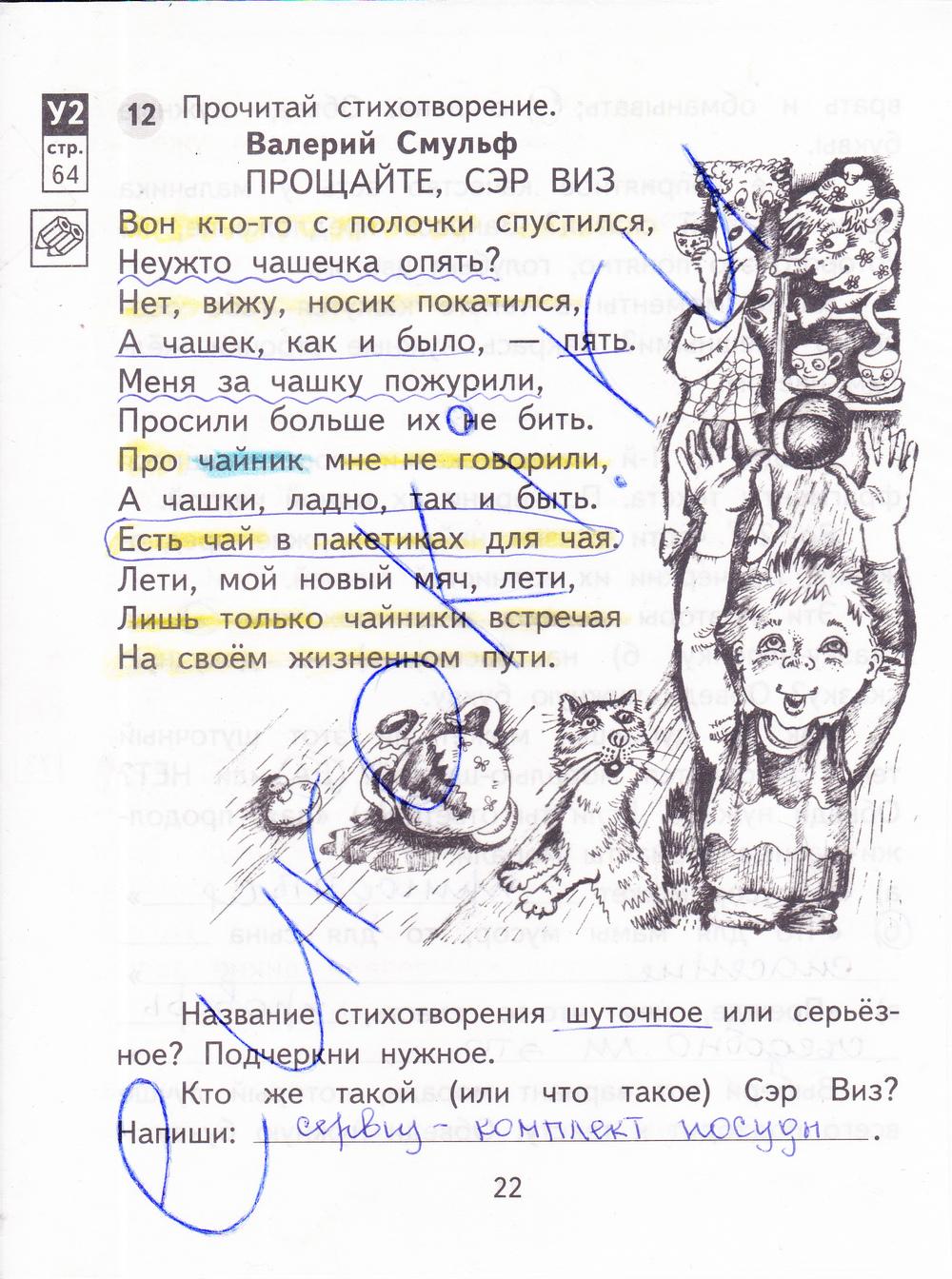 Гдз по чтению 4 класс тетрадь малаховская