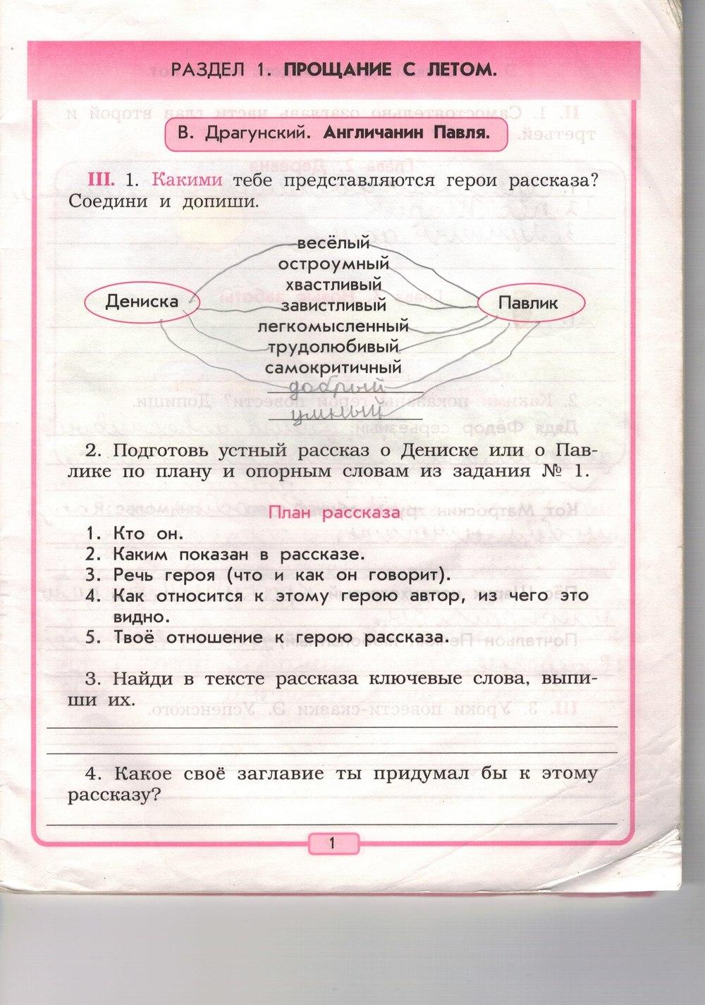Рабочая тетрадь чтению бунеева 2 класс