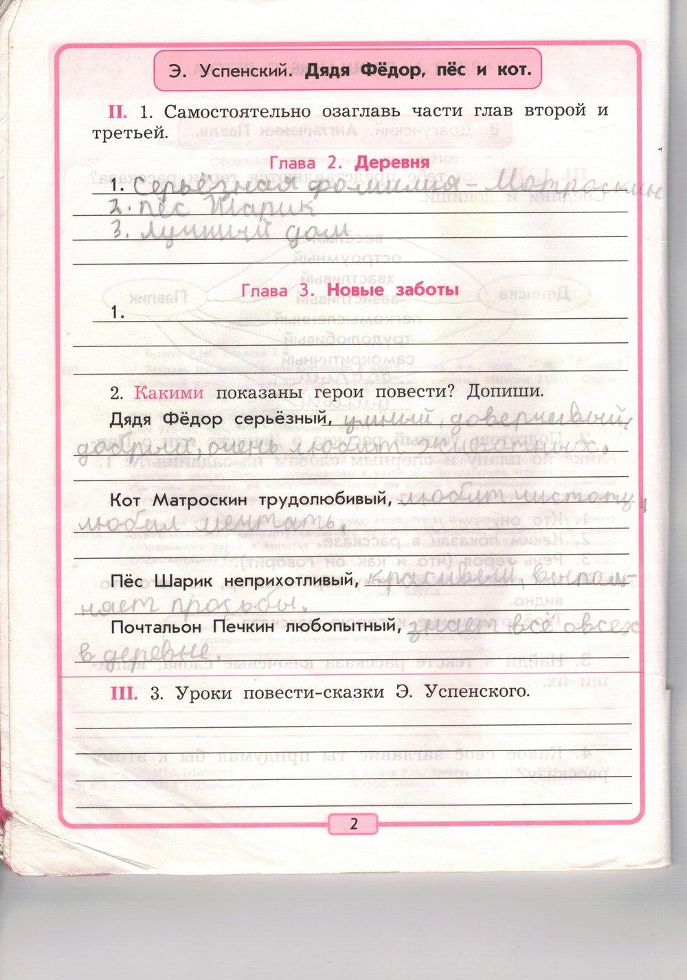 Ответы по литературе 7 класс бунеев