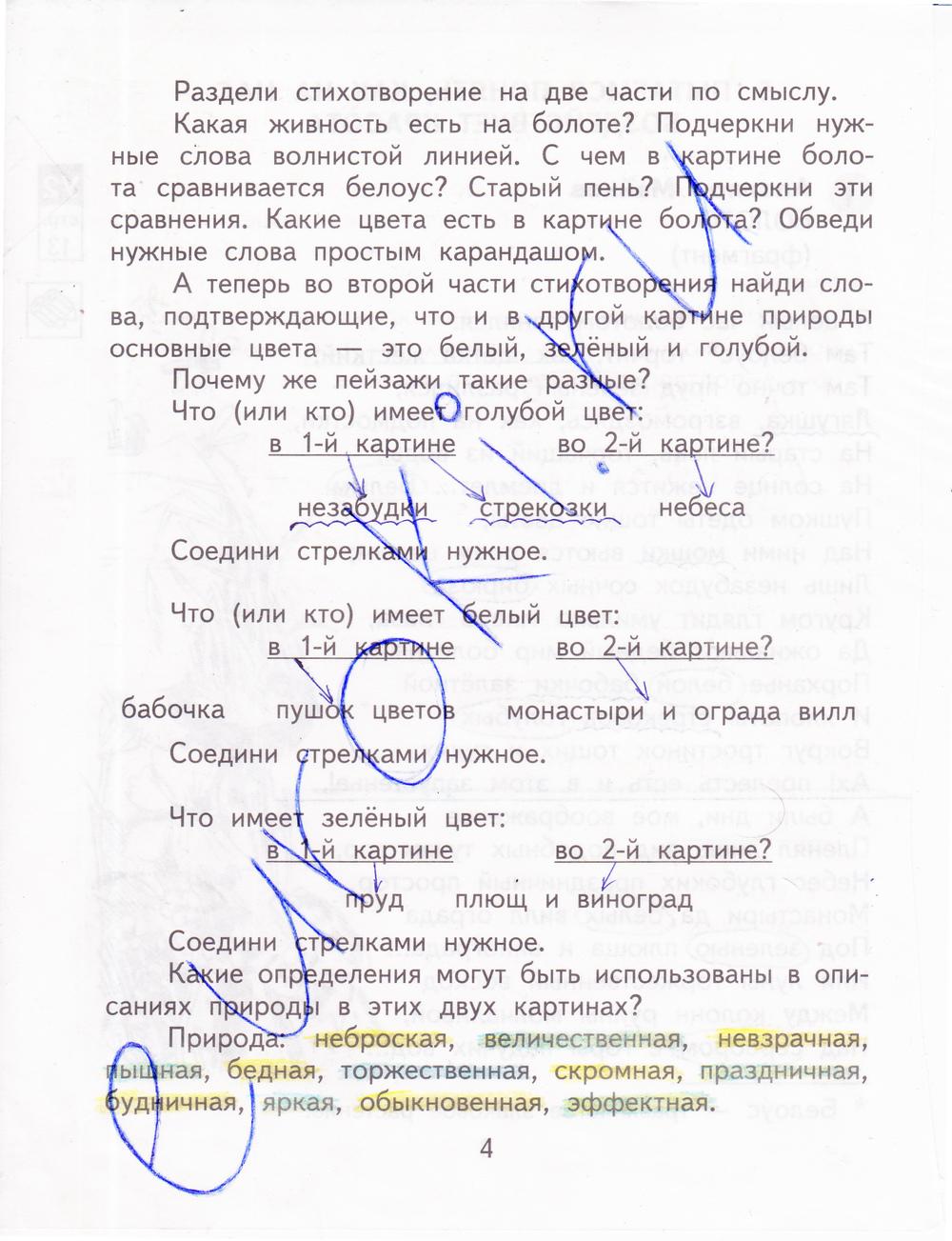 Русский язык чуракова 2 класс задание